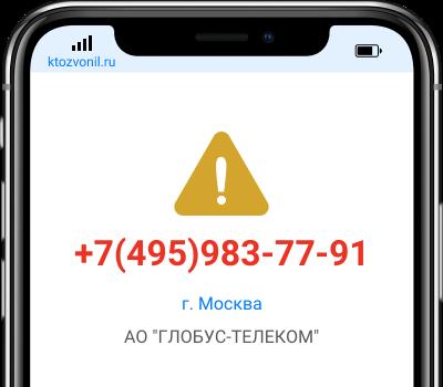 Кто звонил с номера +7(495)983-77-91, чей номер +74959837791