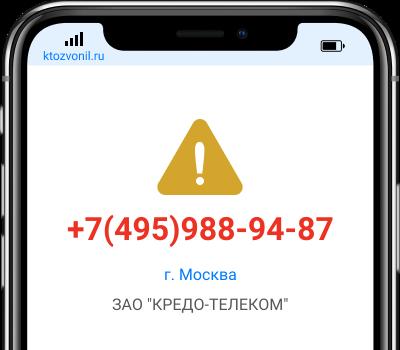 Кто звонил с номера +7(495)988-94-87, чей номер +74959889487