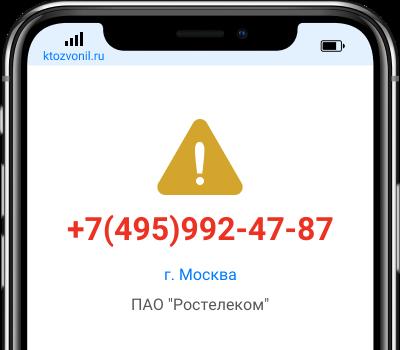 Кто звонил с номера +7(495)992-47-87, чей номер +74959924787
