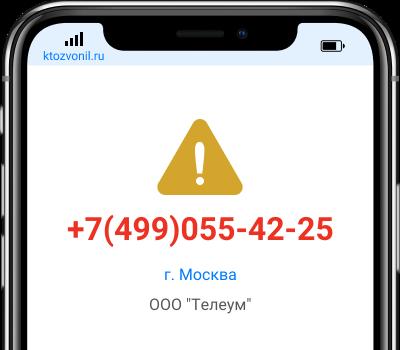 Кто звонил с номера +7(499)055-42-25, чей номер +74990554225