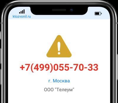 Кто звонил с номера +7(499)055-70-33, чей номер +74990557033
