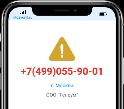 Кто звонил с номера +7(499)055-90-01, чей номер +74990559001