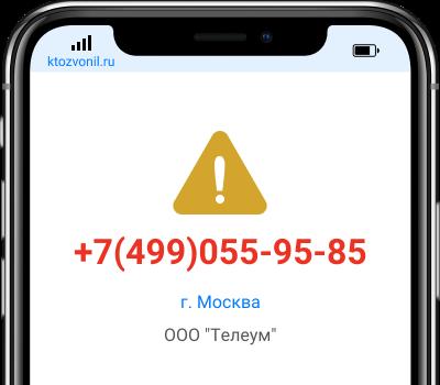 Кто звонил с номера +7(499)055-95-85, чей номер +74990559585