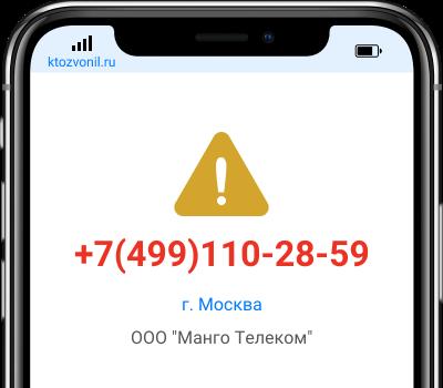 Кто звонил с номера +7(499)110-28-59, чей номер +74991102859