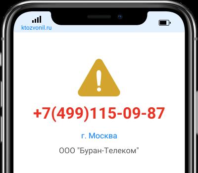 Кто звонил с номера +7(499)115-09-87, чей номер +74991150987