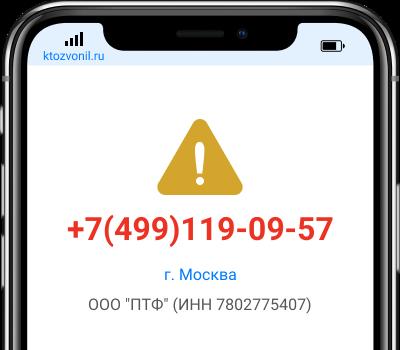 Кто звонил с номера +7(499)119-09-57, чей номер +74991190957