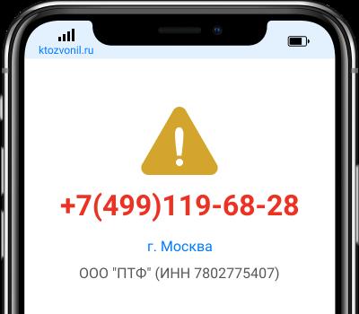 Кто звонил с номера +7(499)119-68-28, чей номер +74991196828