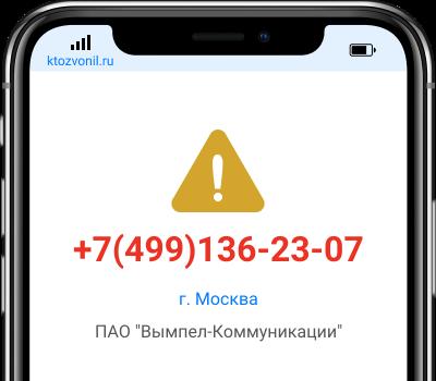Кто звонил с номера +7(499)136-23-07, чей номер +74991362307