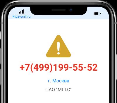 Кто звонил с номера +7(499)199-55-52, чей номер +74991995552