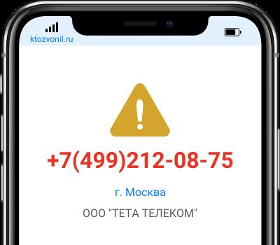 Кто звонил с номера +7(499)212-08-75, чей номер +74992120875