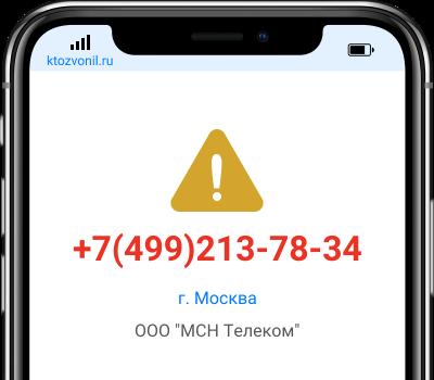 Кто звонил с номера +7(499)213-78-34, чей номер +74992137834
