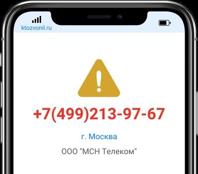 Кто звонил с номера +7(499)213-97-67, чей номер +74992139767