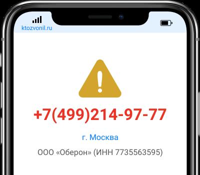 Кто звонил с номера +7(499)214-97-77, чей номер +74992149777