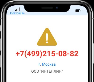 Кто звонил с номера +7(499)215-08-82, чей номер +74992150882