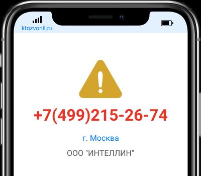 Кто звонил с номера +7(499)215-26-74, чей номер +74992152674