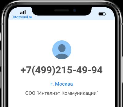 Информация о номере телефона +74992154994. Местонахождение, оператор, отзывы людей. Узнай владельца номера, оставь комментарий
