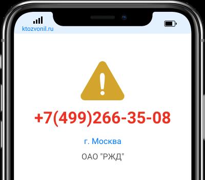 Кто звонил с номера +7(499)266-35-08, чей номер +74992663508