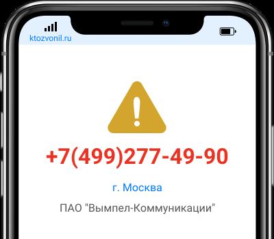 Кто звонил с номера +7(499)277-49-90, чей номер +74992774990