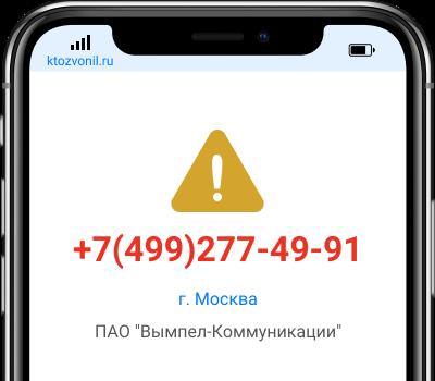 Кто звонил с номера +7(499)277-49-91, чей номер +74992774991