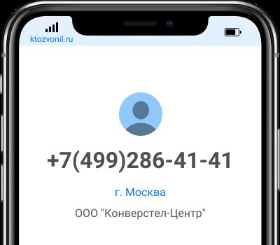 Информация о номере телефона +74992864141. Местонахождение, оператор, отзывы людей. Узнай владельца номера, оставь комментарий