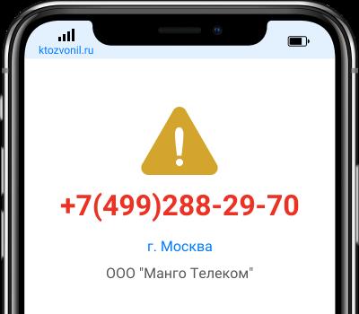 Кто звонил с номера +7(499)288-29-70, чей номер +74992882970