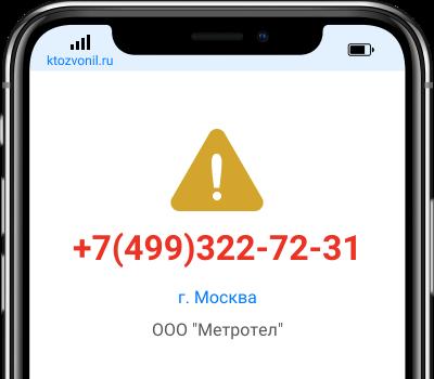 Кто звонил с номера +7(499)322-72-31, чей номер +74993227231