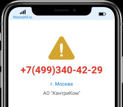 Кто звонил с номера +7(499)340-42-29, чей номер +74993404229