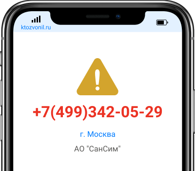 Кто звонил с номера +7(499)342-05-29, чей номер +74993420529