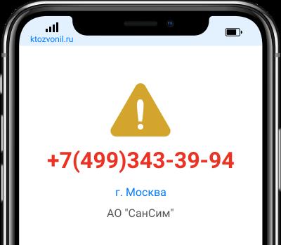 Кто звонил с номера +7(499)343-39-94, чей номер +74993433994