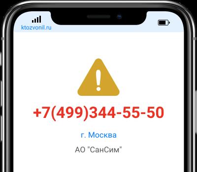 Кто звонил с номера +7(499)344-55-50, чей номер +74993445550