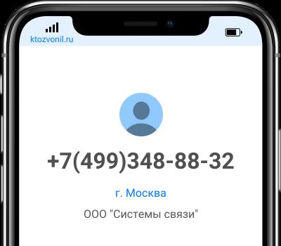 одновременно иском кто звонит с этого номера 7 499 348-28-52 цены магазинах Курска