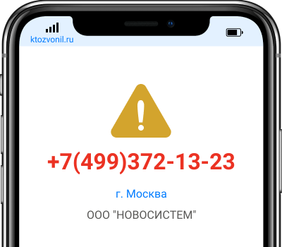Кто звонил с номера +7(499)372-13-23, чей номер +74993721323