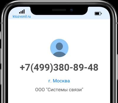 Информация о номере телефона +74993808948. Местонахождение, оператор, отзывы людей. Узнай владельца номера, оставь комментарий