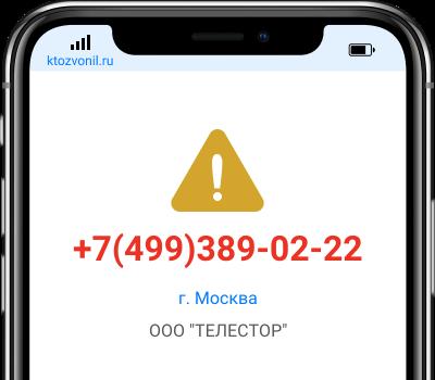 Кто звонил с номера +7(499)389-02-22, чей номер +74993890222