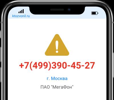 Кто звонил с номера +7(499)390-45-27, чей номер +74993904527