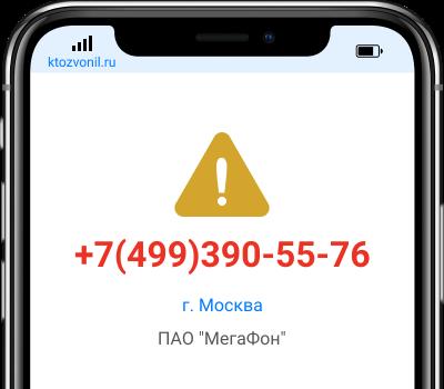 Кто звонил с номера +7(499)390-55-76, чей номер +74993905576