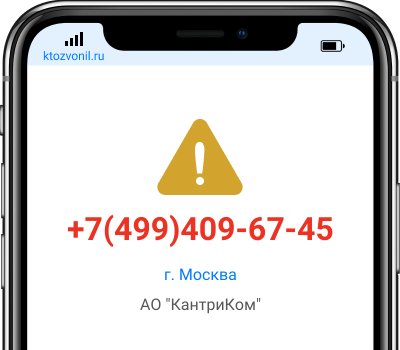 Кто звонил с номера +7(499)409-67-45, чей номер +74994096745