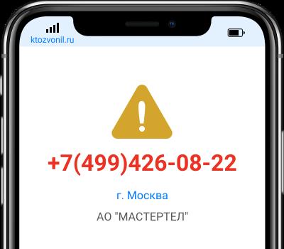 Кто звонил с номера +7(499)426-08-22, чей номер +74994260822