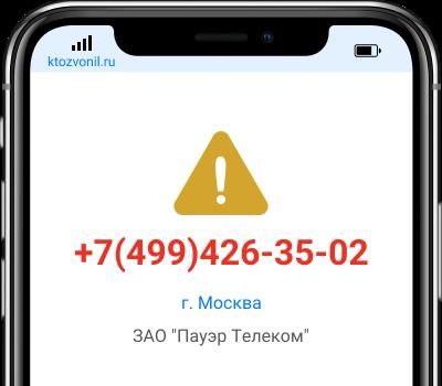 Кто звонил с номера +7(499)426-35-02, чей номер +74994263502