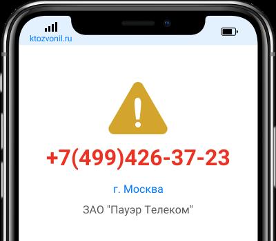 Кто звонил с номера +7(499)426-37-23, чей номер +74994263723