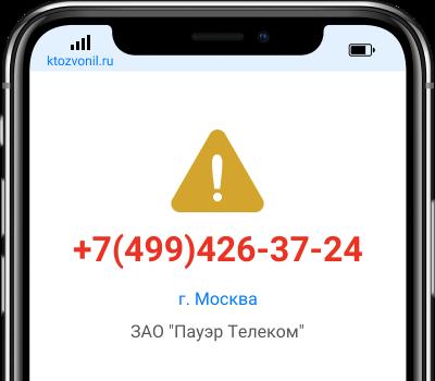 Кто звонил с номера +7(499)426-37-24, чей номер +74994263724
