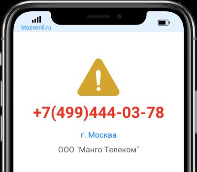 Кто звонил с номера +7(499)444-03-78, чей номер +74994440378