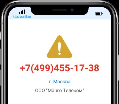 Кто звонил с номера +7(499)455-17-38, чей номер +74994551738