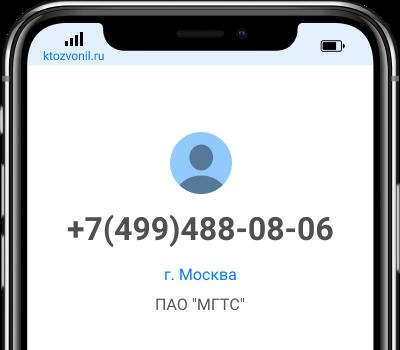 Кто звонил с номера +7(499)488-08-06, чей номер +74994880806