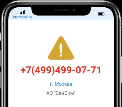 Кто звонил с номера +7(499)499-07-71, чей номер +74994990771