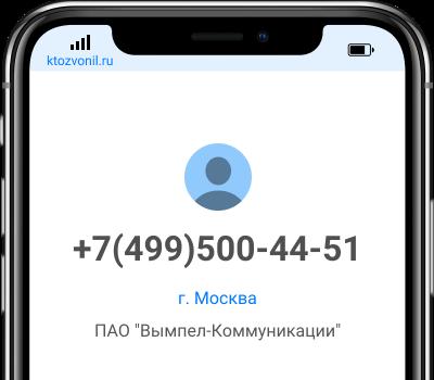 Кто звонил с номера +7(499)500-44-51, чей номер +74995004451