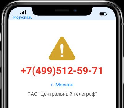 Кто звонил с номера +7(499)512-59-71, чей номер +74995125971