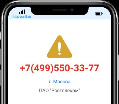 Кто звонил с номера +7(499)550-33-77, чей номер +74995503377