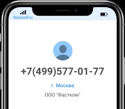 Кто звонил с номера +7(499)577-01-77, чей номер +74995770177