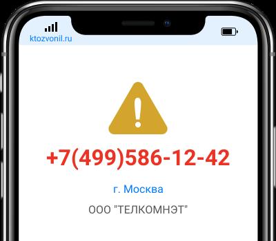 Кто звонил с номера +7(499)586-12-42, чей номер +74995861242
